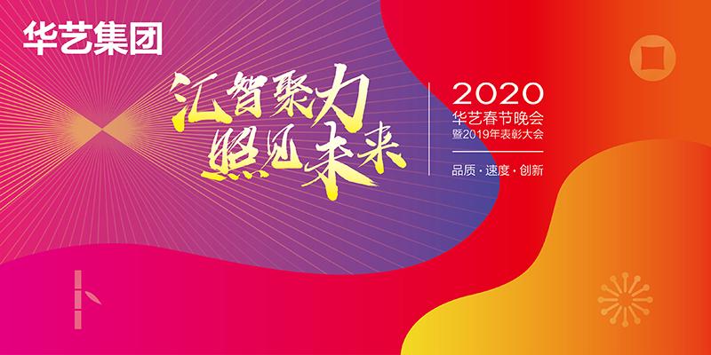 汇智聚力 照见未来——2020华艺集团春节晚会盛大落幕