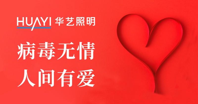华艺照明抗疫病捐赠明细 ----病毒无情,人间有爱