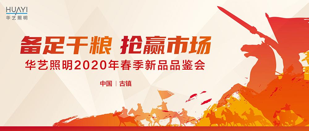 kok体育官方app下载照明2020年春季新品品鉴会盛大举行