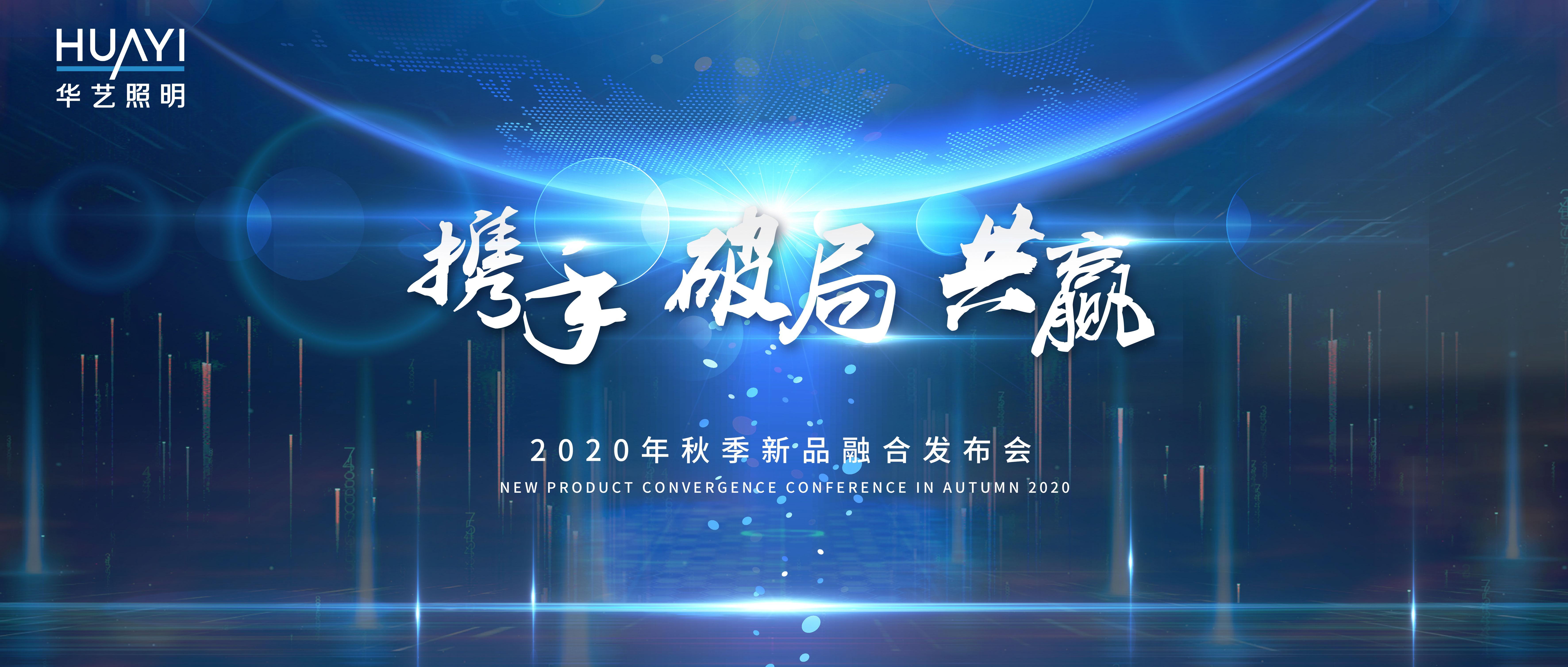 华艺照明2020年秋季新品融合发布会圆满收官