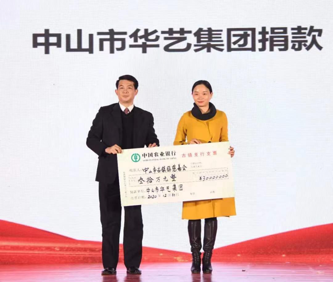 """华艺照明亮相古镇镇(2021)慈善晚会,荣膺""""2020年慈善之星"""""""