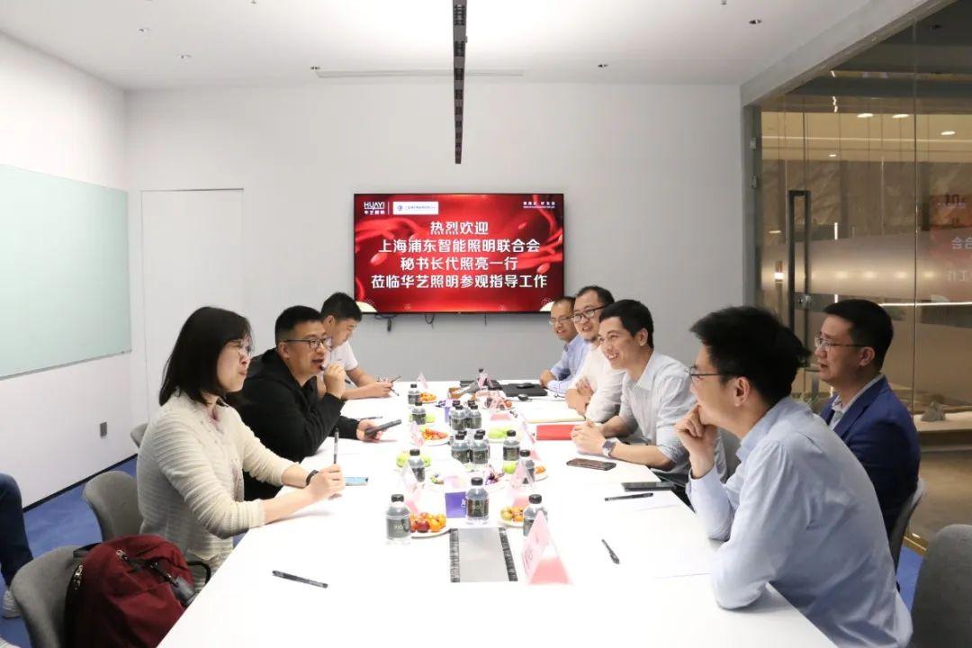 共叙智能照明发展之路 | 上海浦东智能照明联合会一行参访华艺照明