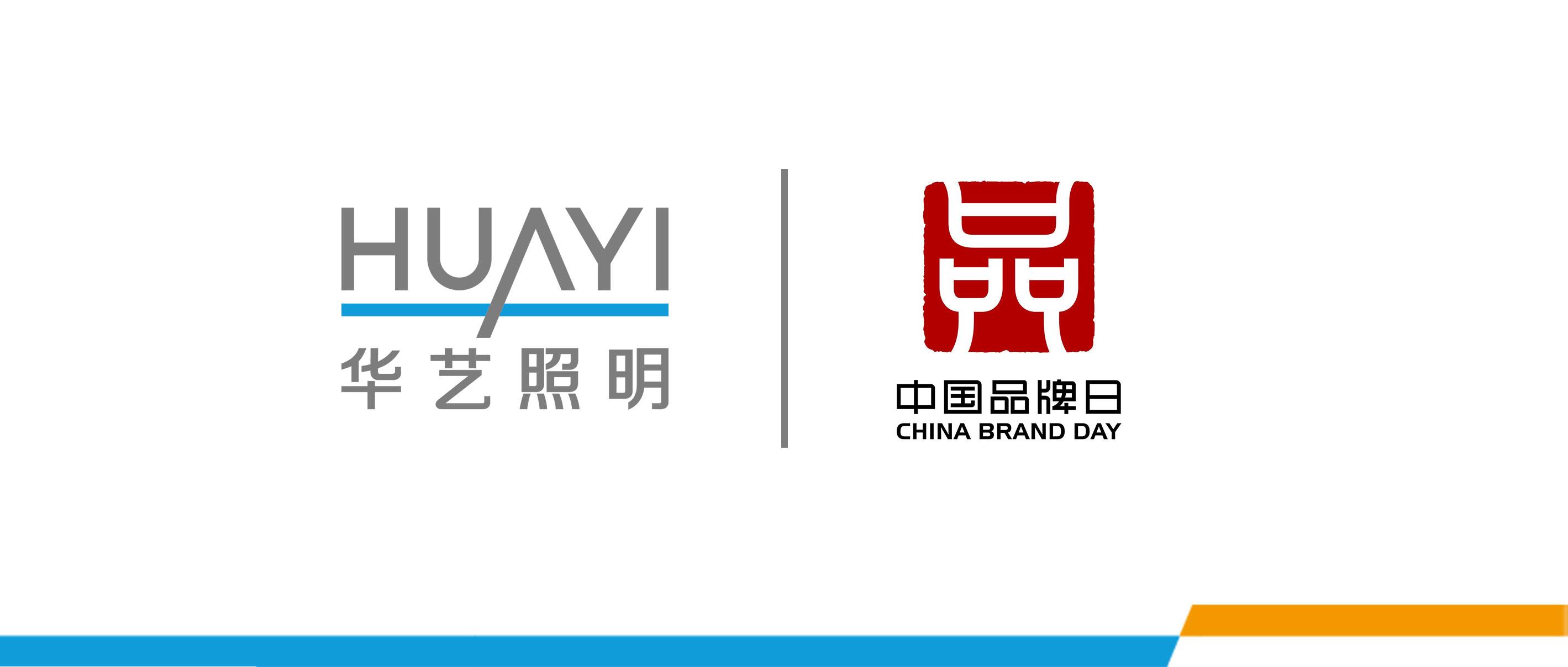 中国品牌日丨以品牌筑华光,华艺照明为中国品牌日助力!