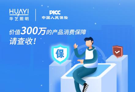 华艺照明获中国人保(PICC)承保,为消费者保驾护航