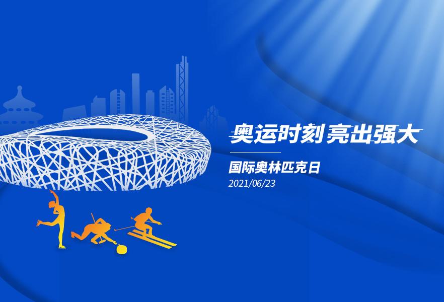华艺照明,以光助力2022北京冬奥!