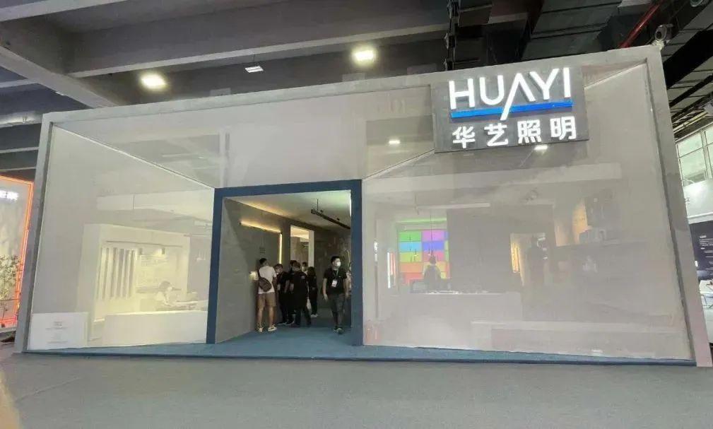 华艺智慧商照亮相广州光亚展,为用户创造更有价值的照明体验