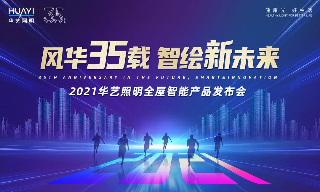 风华35载,智绘新未来丨2021华艺照明全屋智能产品发布会圆满召开!