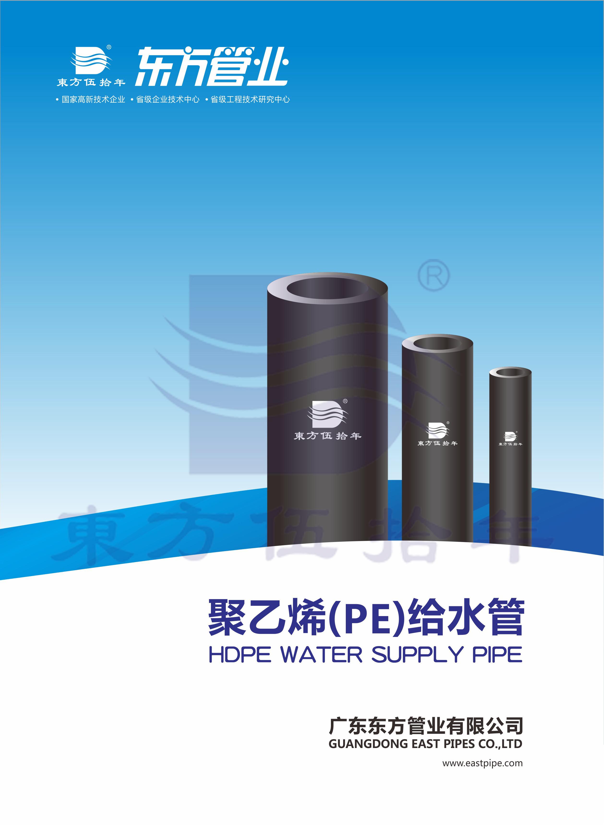聚乙烯(PE)给水管