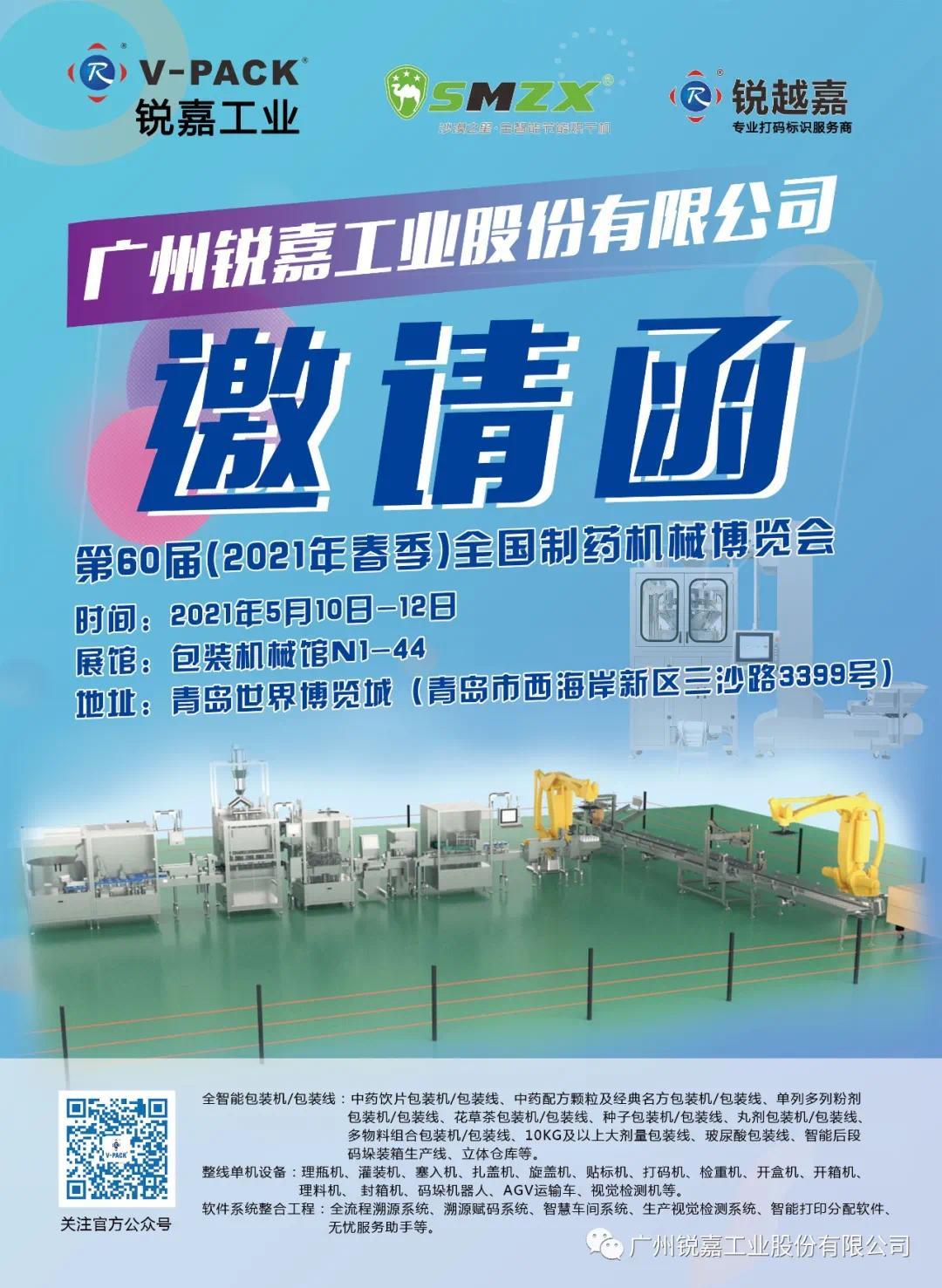 锐嘉工业邀您共聚第60届(2021年春季)全国制药机械博览会