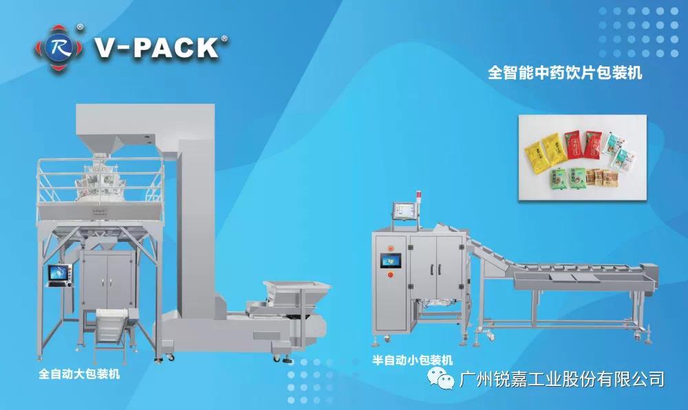 中药饮片小剂量称量包装机主要特点有哪些?