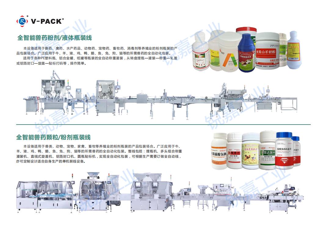 全智能兽药粉剂/液体瓶装线