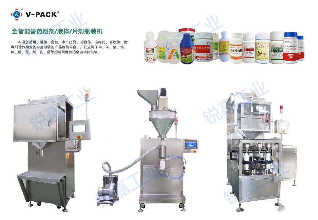全智能兽药粉剂/液体/片剂瓶装机