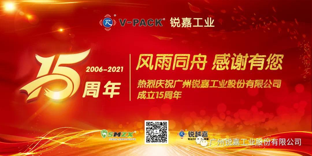 锐嘉工业公司成立十五周年,用心筑未来
