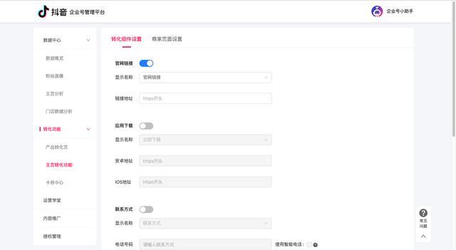 抖音认证企业号权益之官网链接
