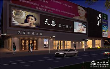 广州市天姿医疗美容院装修设计案例