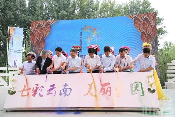 """Yunnan Day"" of Expo 2019 Beijing opened"