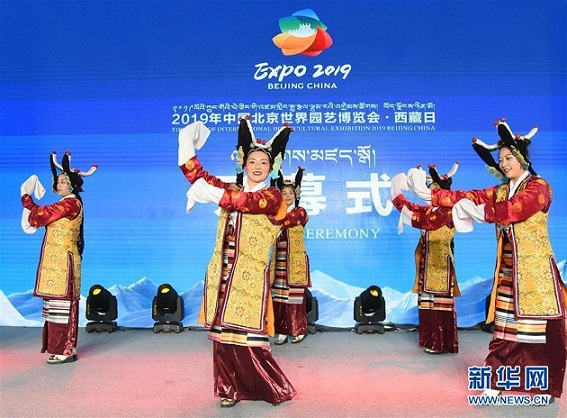 """Tibet Day"" of Expo 2019 Beijing kicked off"