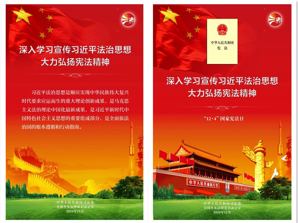 """2020年""""12.4""""国家宪法宣传日暨宪法宣传周活动"""