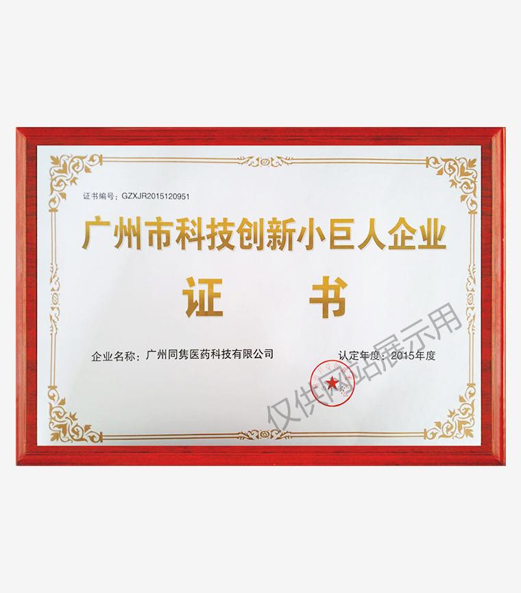 广州市科技创新小巨人企业证书