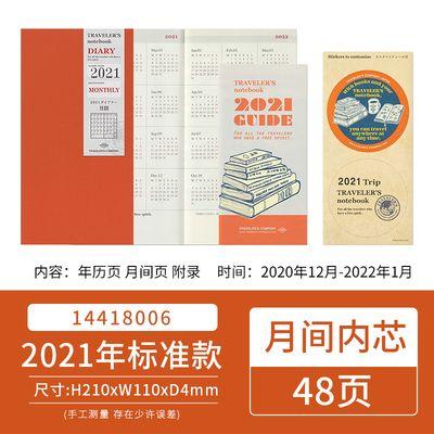 日本TN2021旅行者垫板标准护照版手账本内页内芯周记月计划文件夹