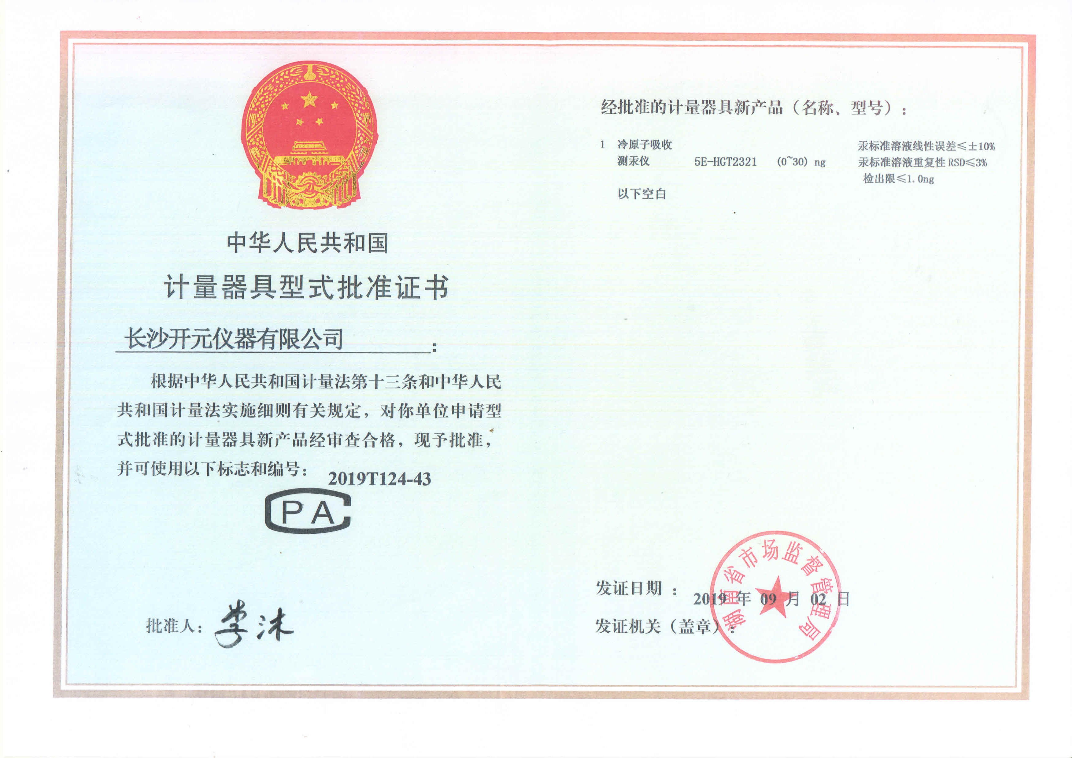 计量器具型式批准证书-测汞仪