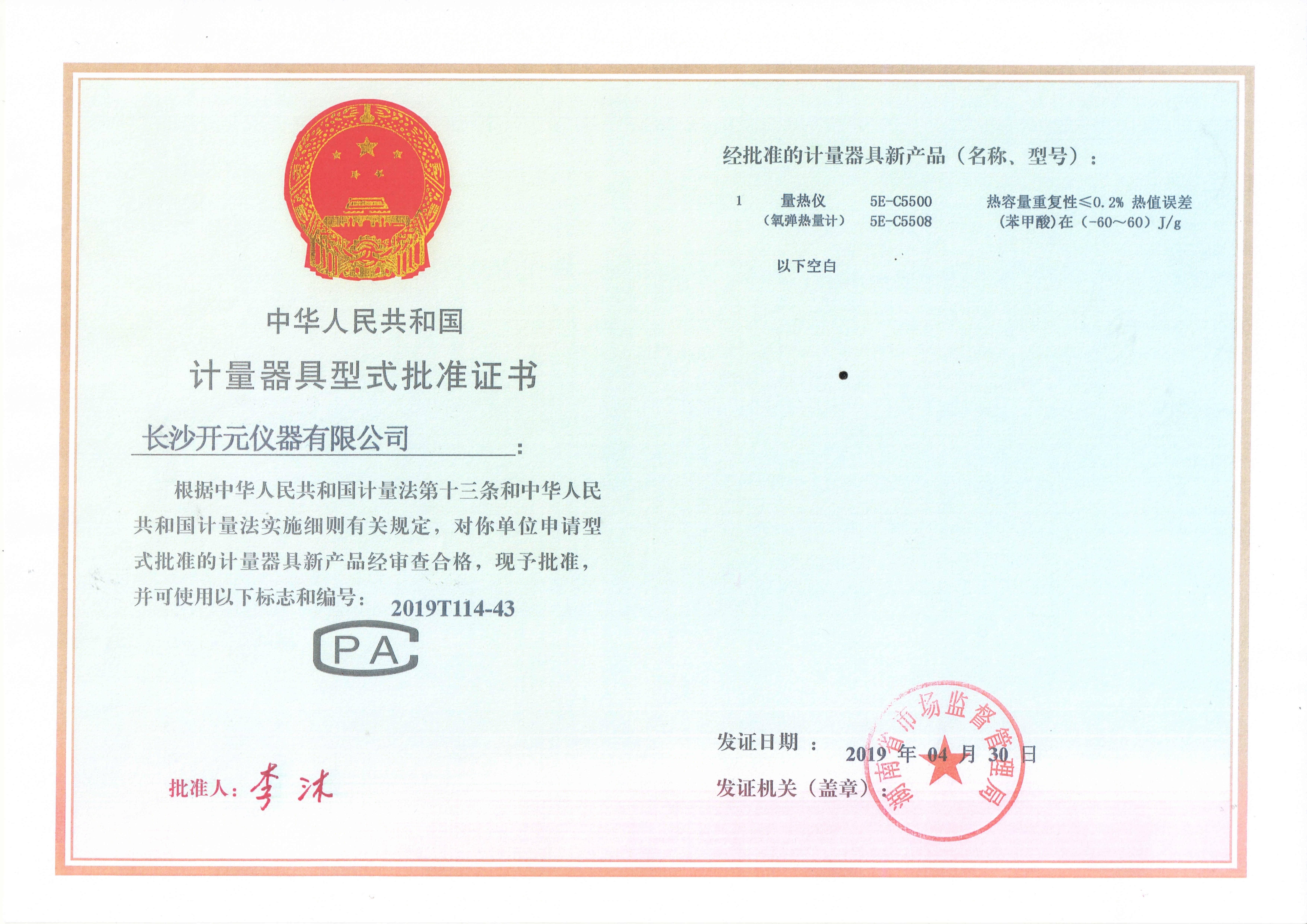 计量器具型式批准证书-量热仪5500、5508型