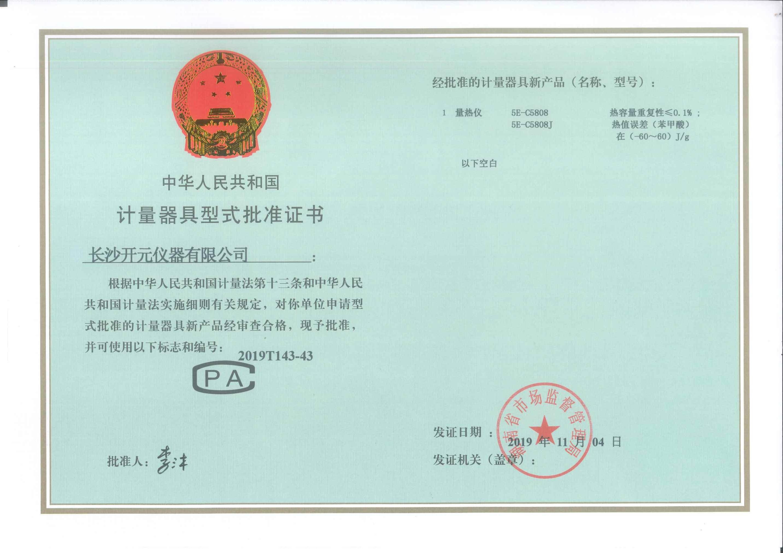 计量器具型式批准证书-量热仪5808