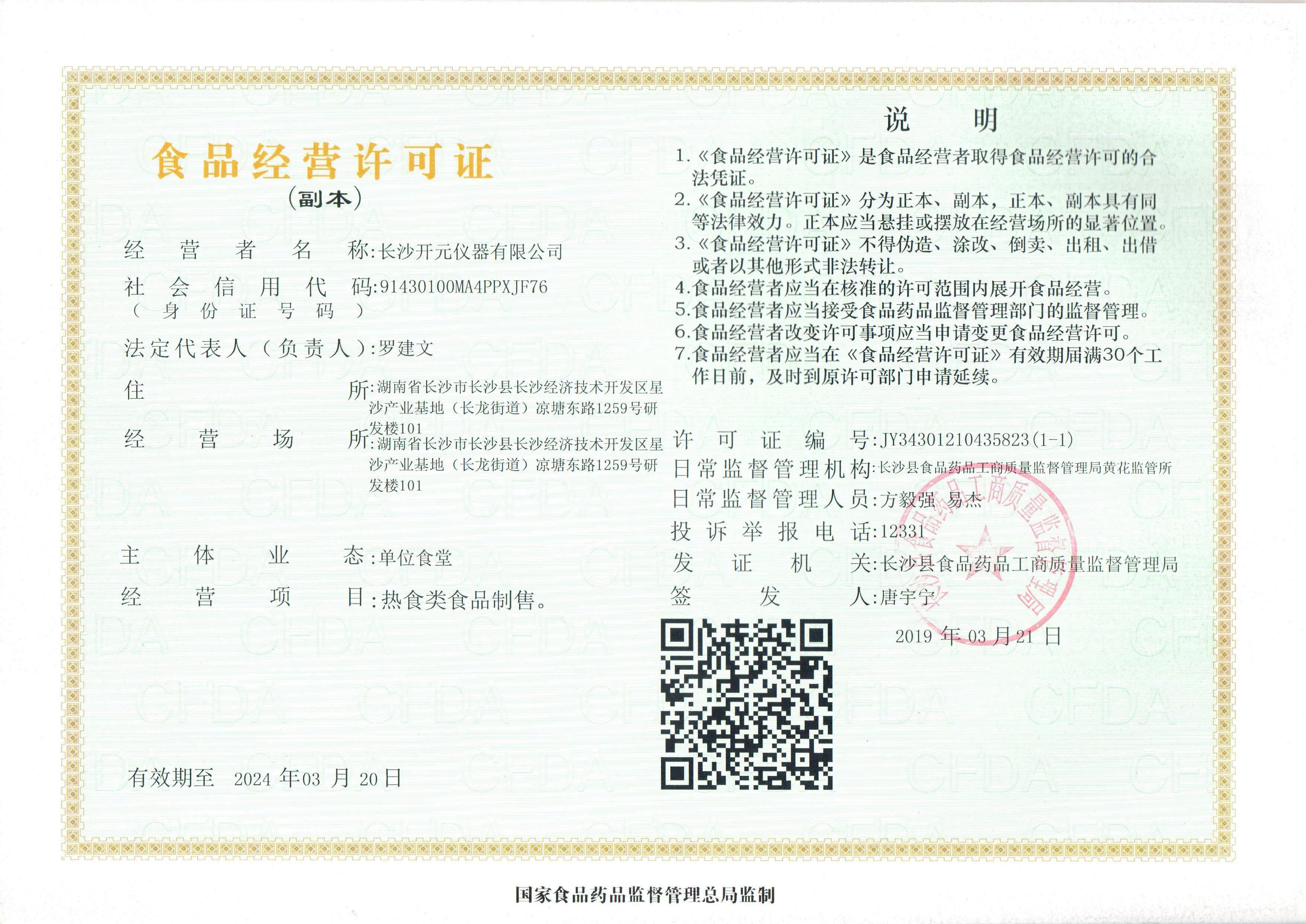 食品经营许可证-有限