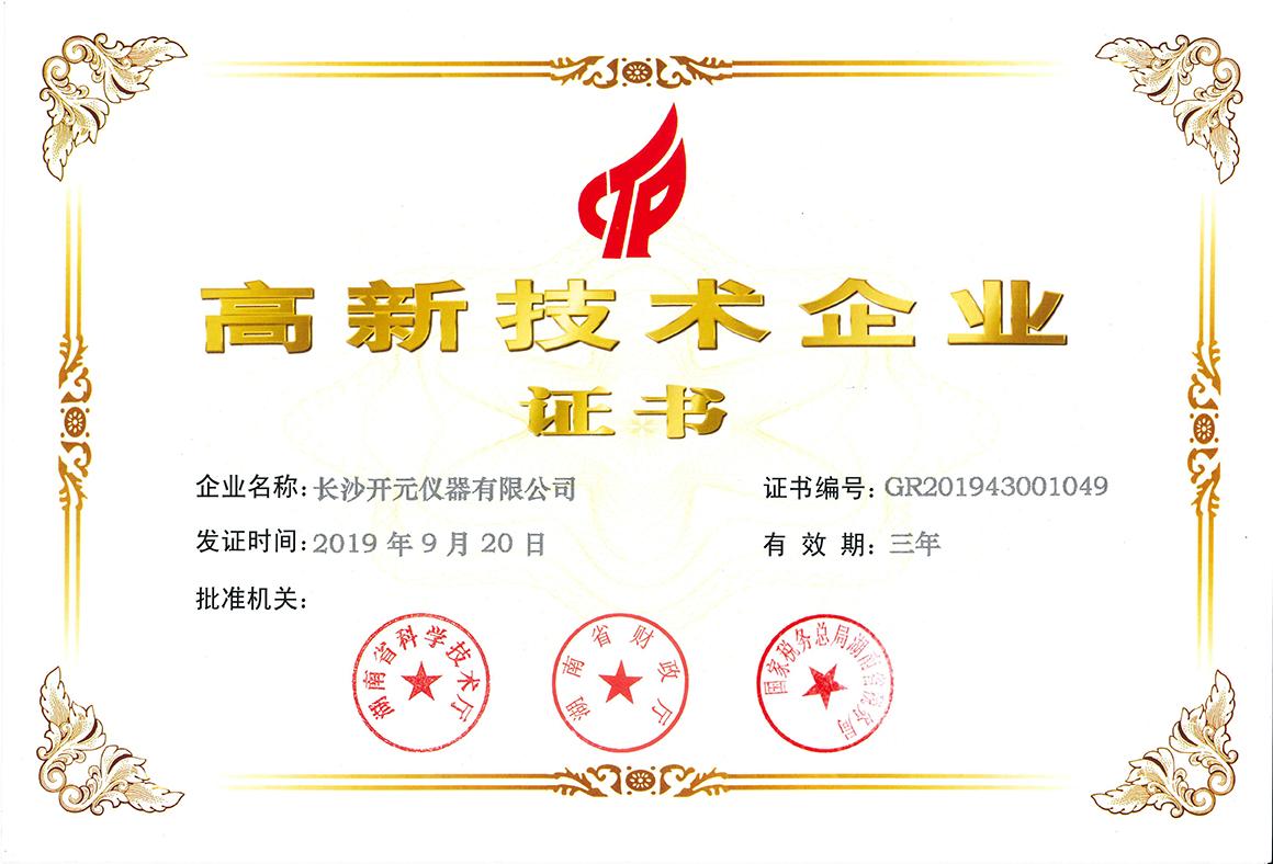开元仪器有限高新技术企业证书20190920