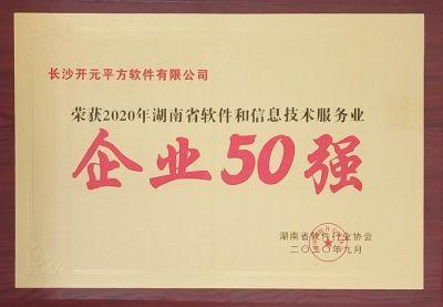 """开元平方喜提""""2020年湖南省软件和信息技术服务业企业50强""""荣誉"""