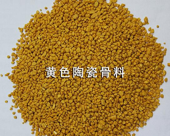 黄色陶瓷防滑骨料