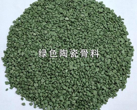 绿色陶瓷防滑骨料