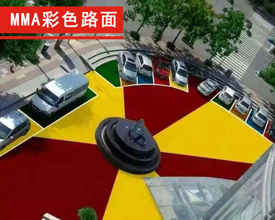 MMA彩色路面路面铺装