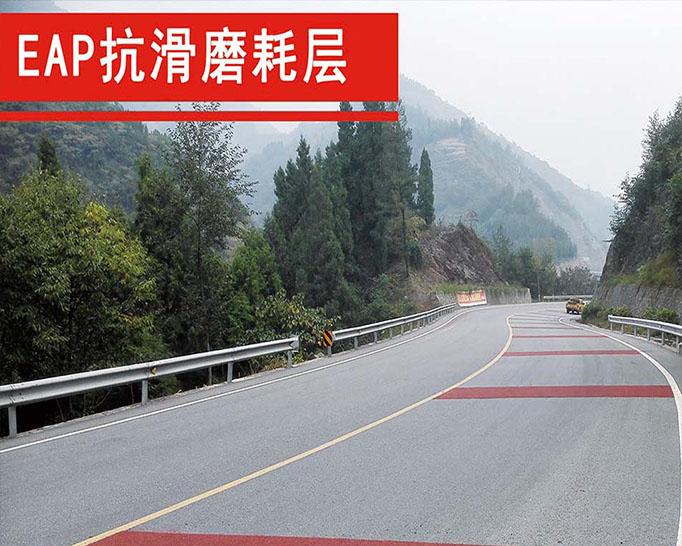 EAP抗滑磨耗层路面铺装