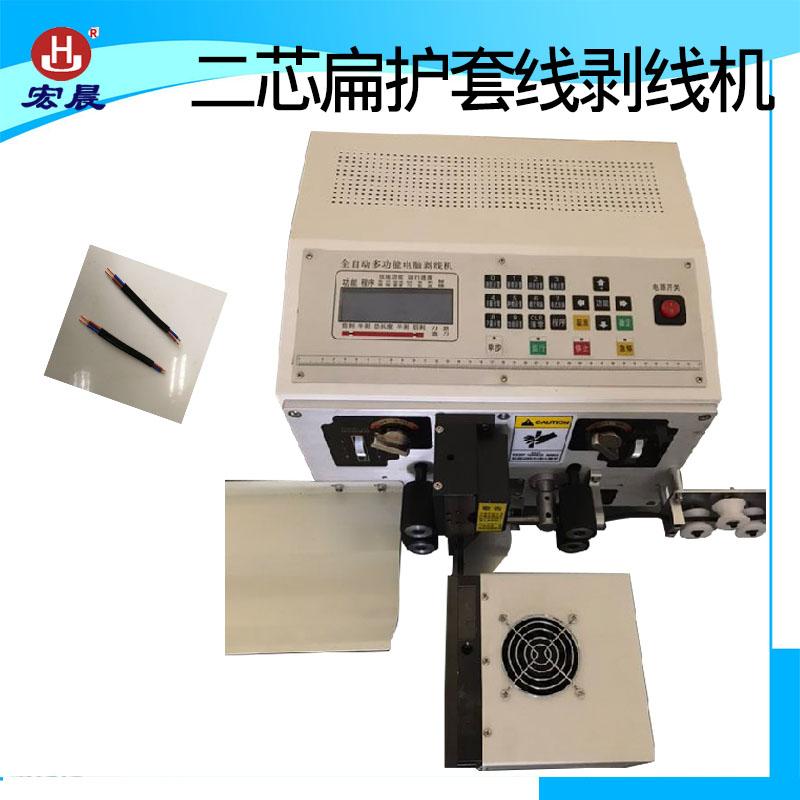 HC-D02-2芯扁护套线剥线机