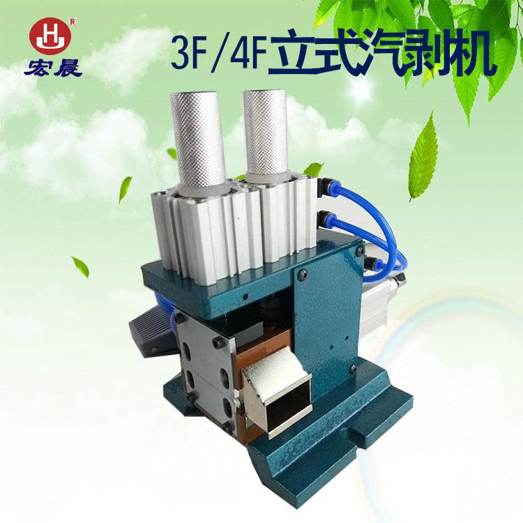 3F4F立式气剥机