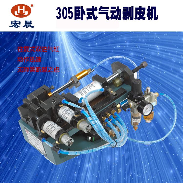 HC-D11-305卧式气动剥皮机
