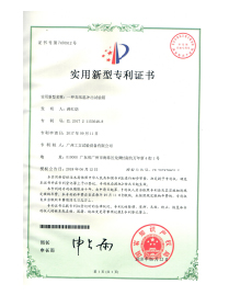 High and low temperature impact test cases of utility model patent certificate<br>