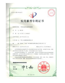 High and low temperature rapid temperature change chamber utility model patent certificate<br>