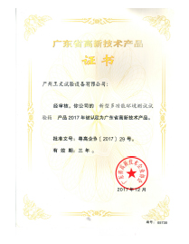 Guangdong province high and new technology product certificate<br>
