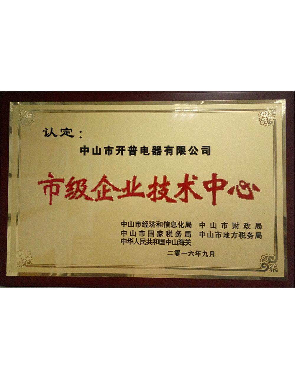 中山市市级企业技术中心-证书