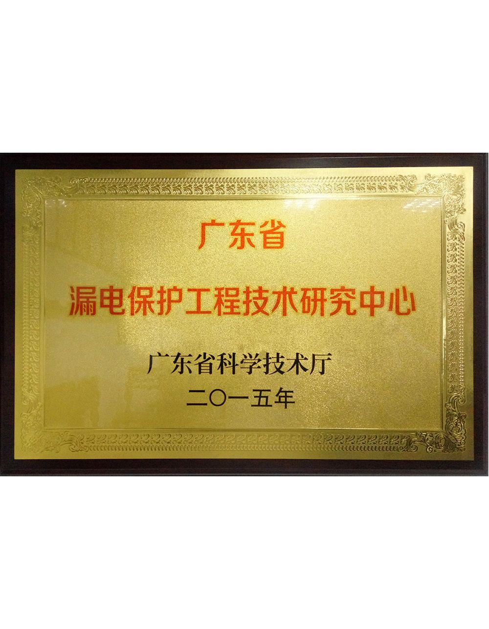 广东省漏电保护工程技术研究中心-证书-(1)
