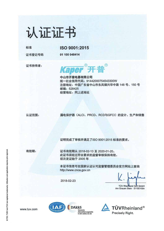 ISO9001-2015证书1