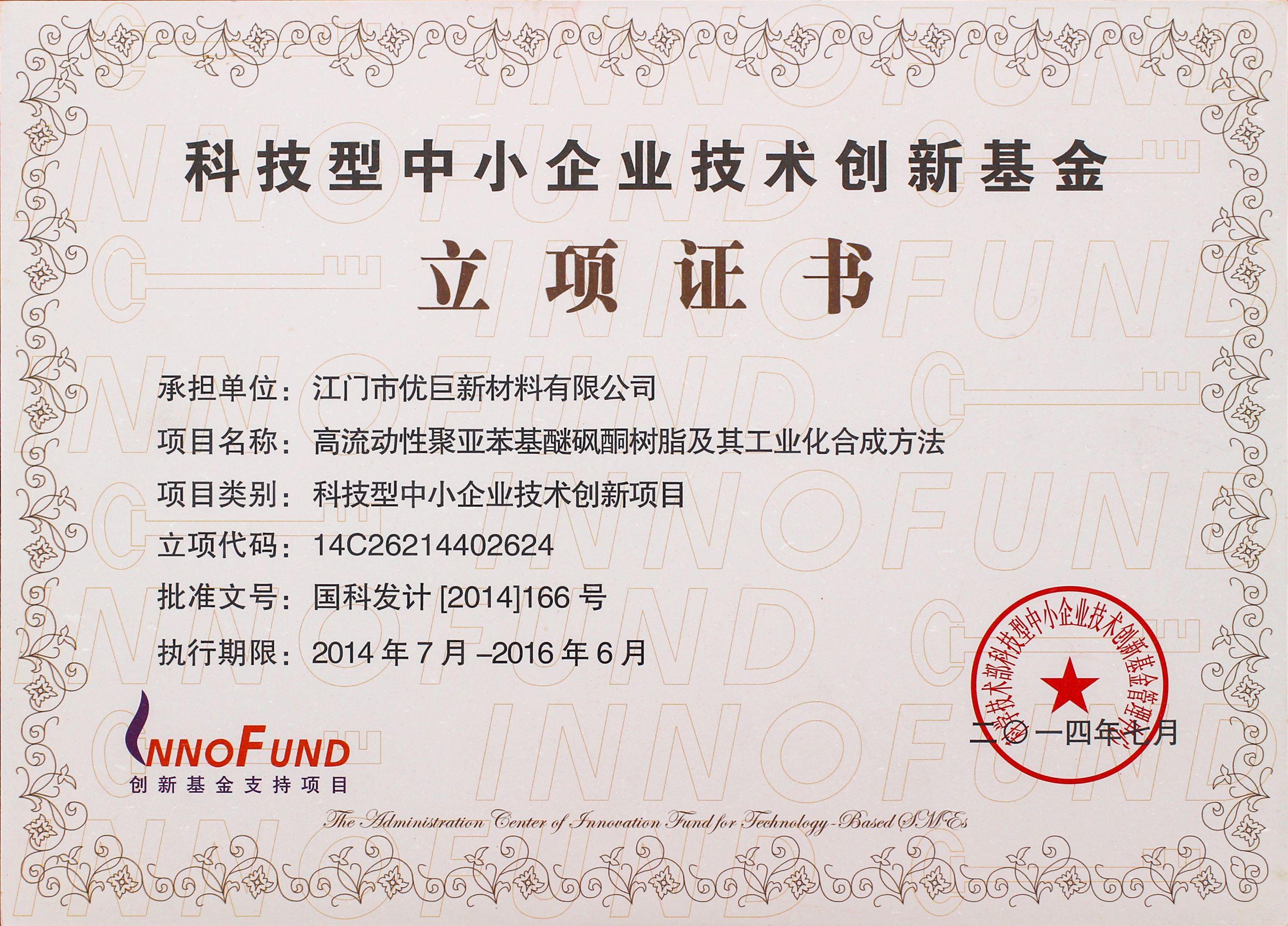 国家科技创新基金立项证书