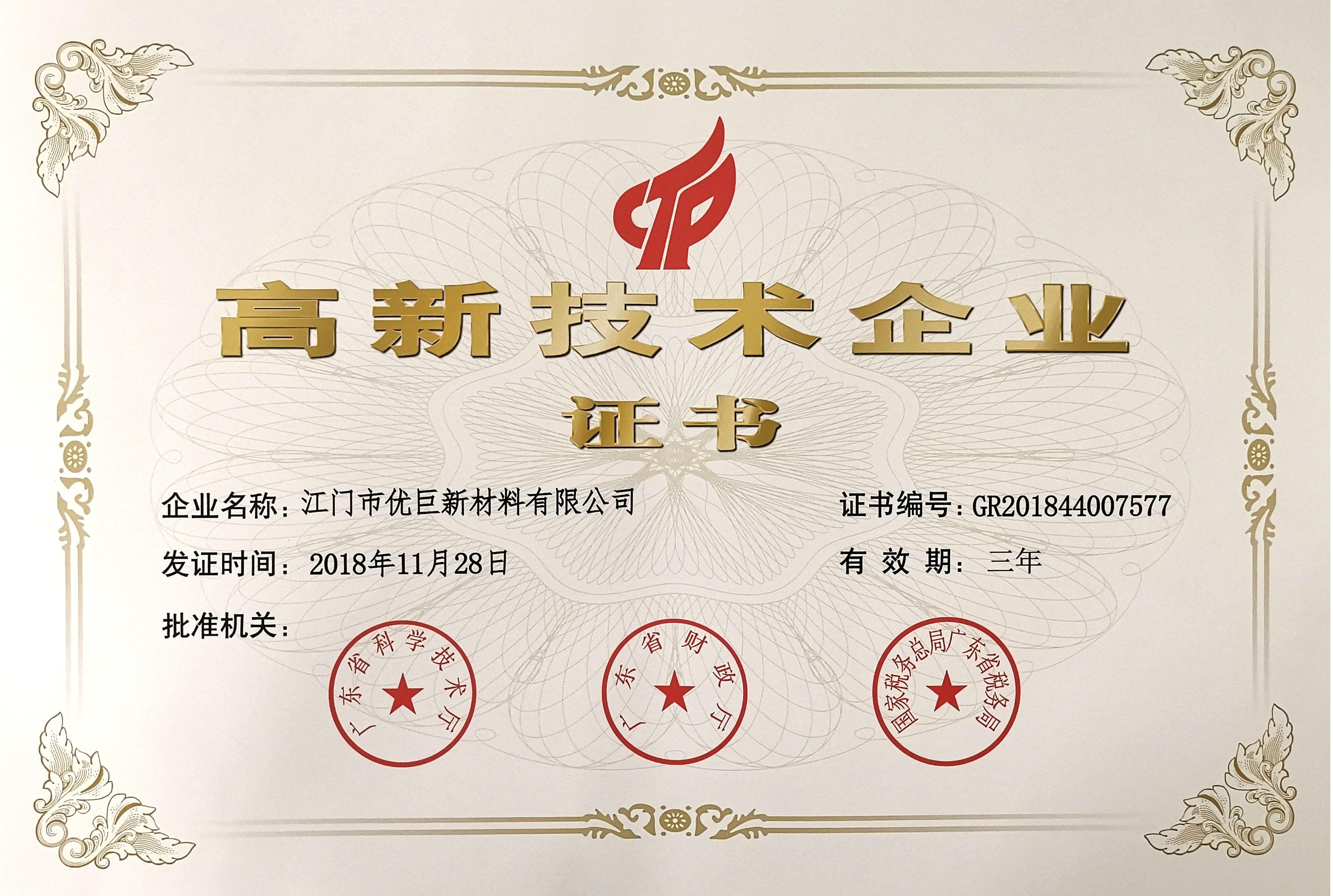 2019年高企证书