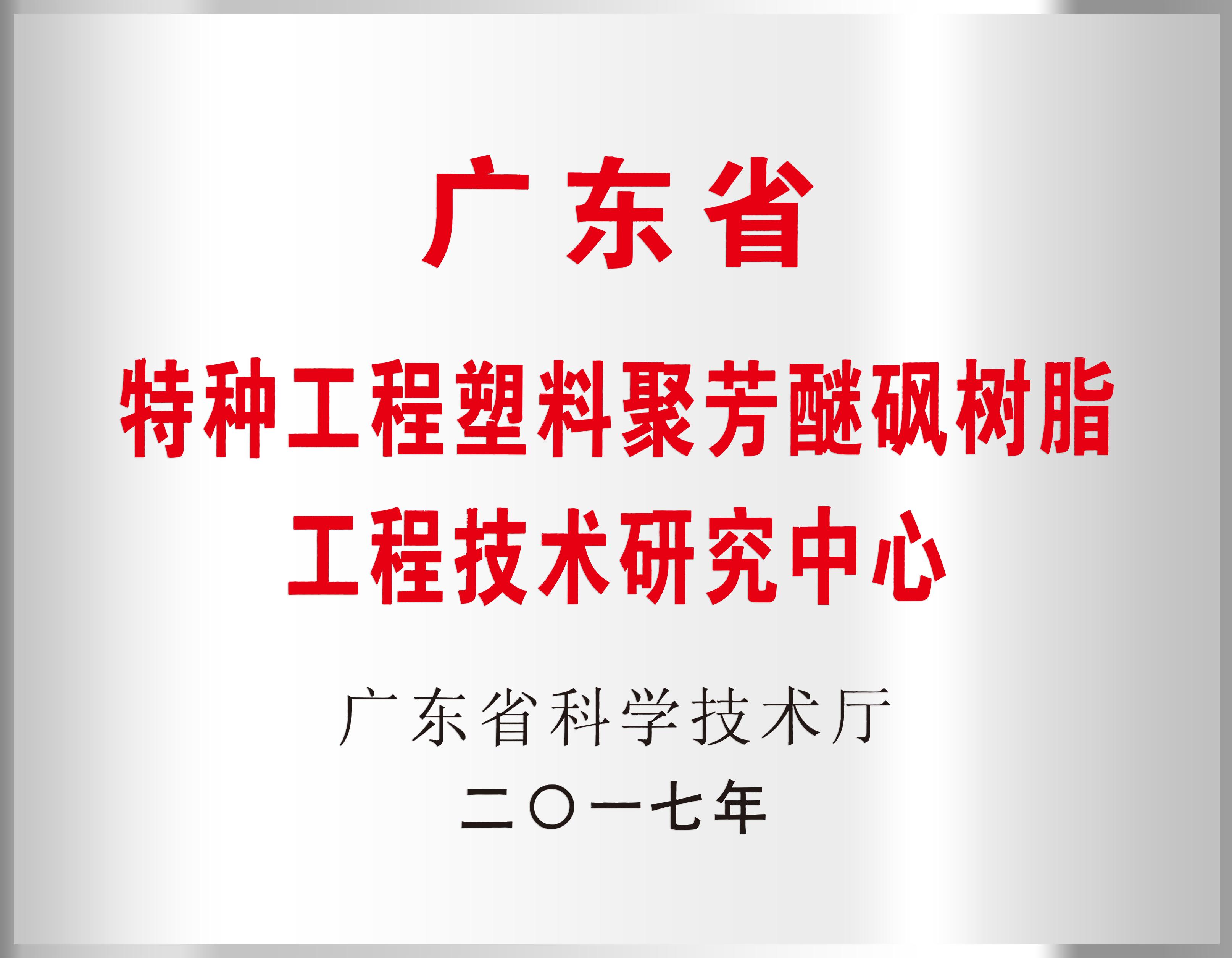优巨新材-广东省特种工程塑料聚芳醚砜树脂工程技术研究中心
