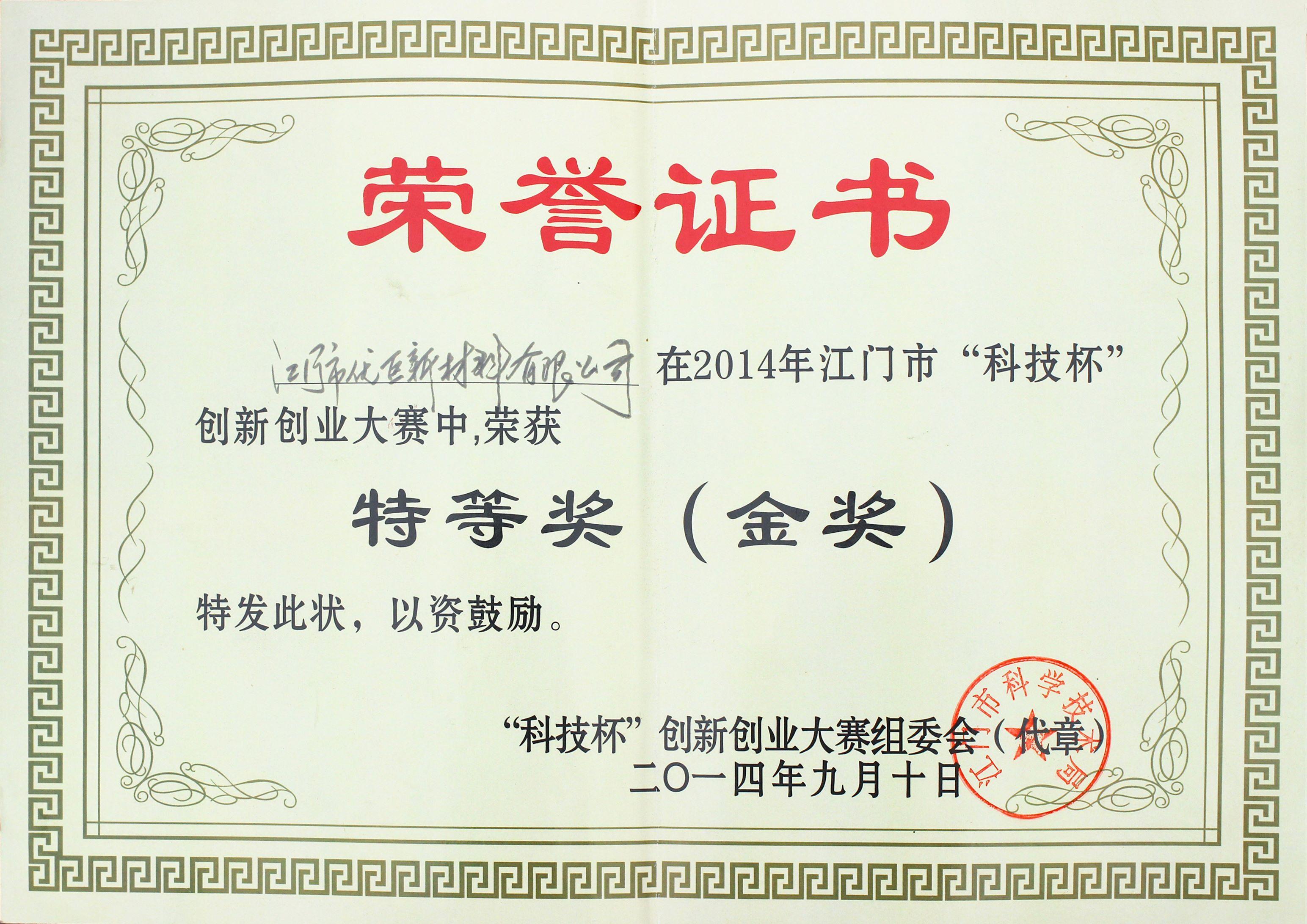江门科技创新大赛金奖