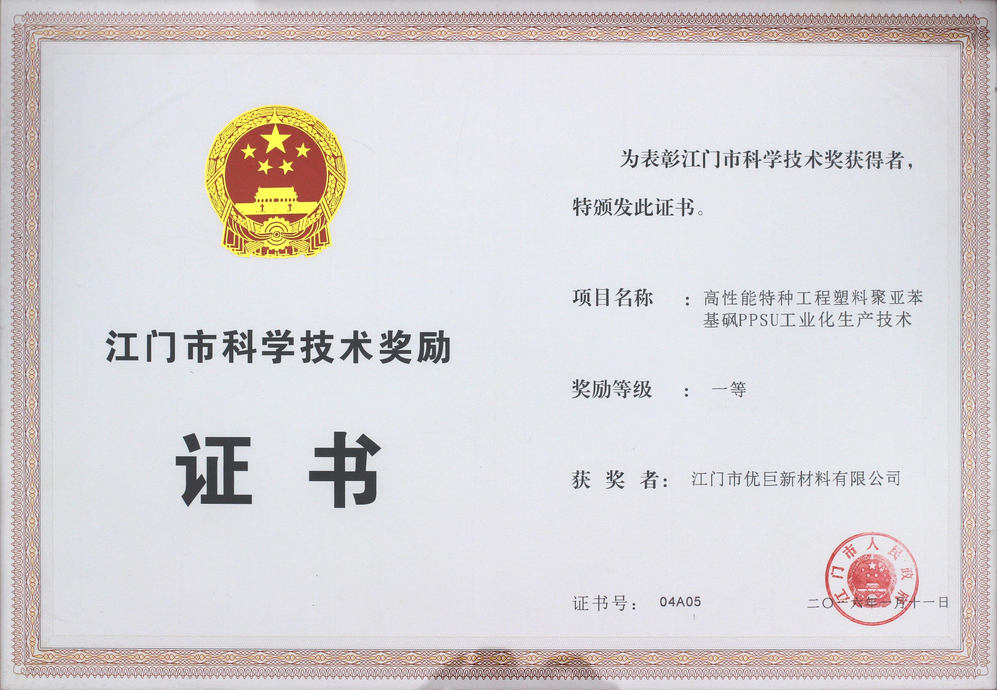 江门市科学技术奖获奖证书