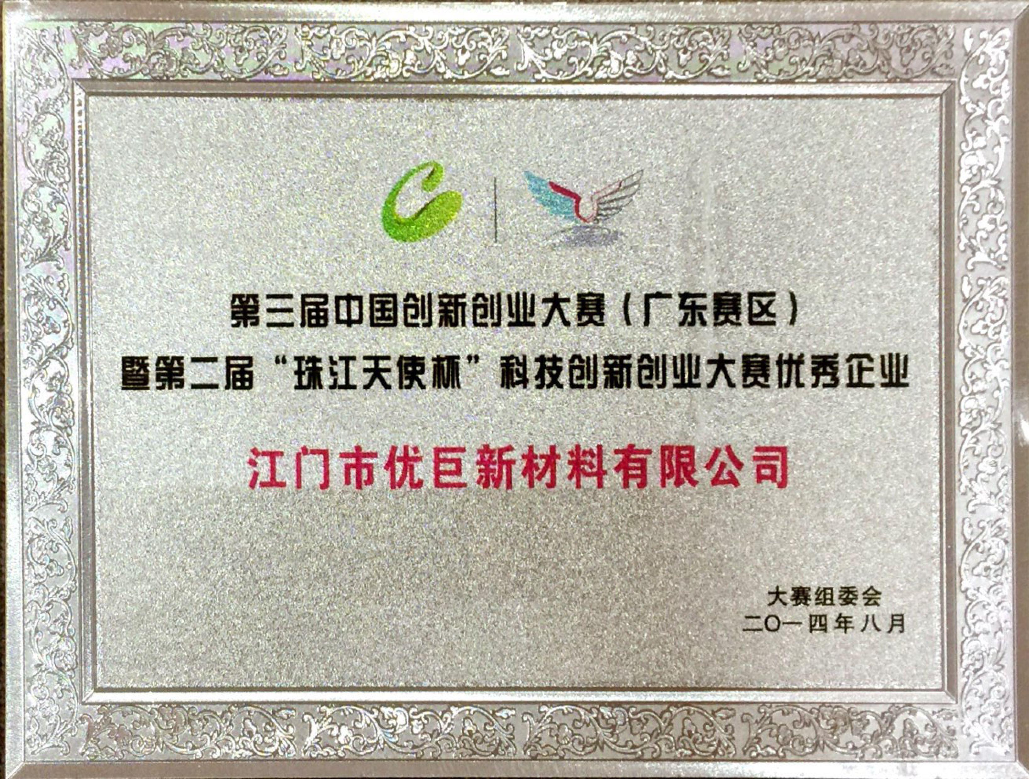 广东省珠江杯创新创业大赛优秀企业