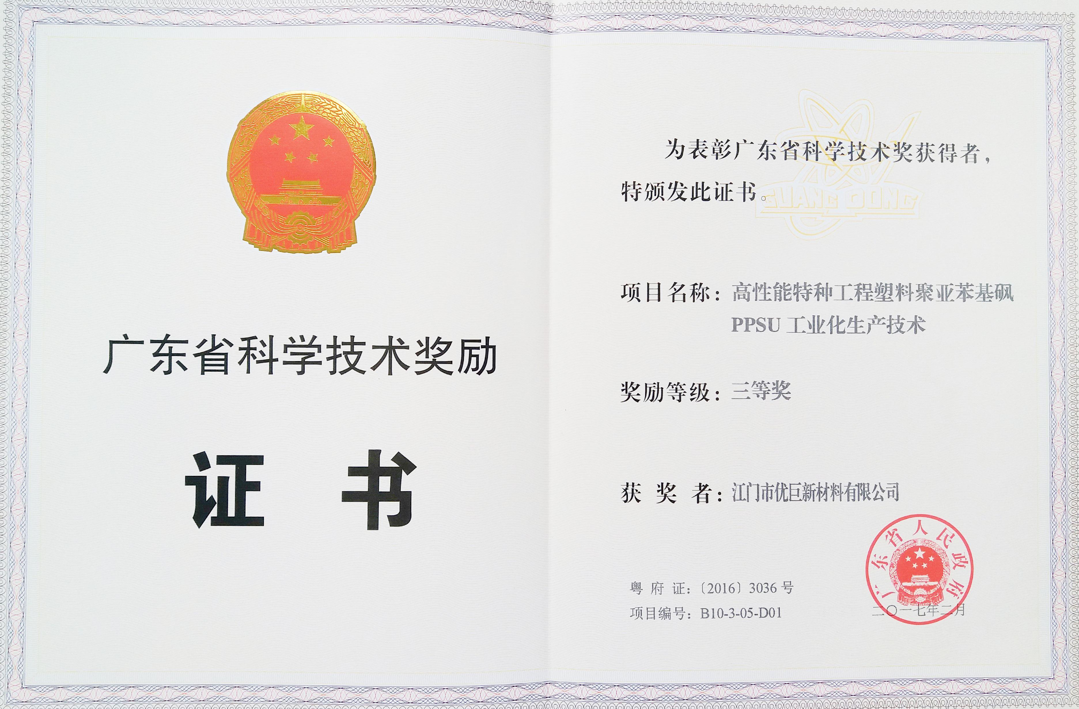 广东省科学技术奖